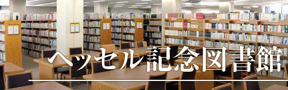 ヘッセル記念図書館