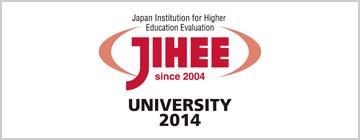 大学機関別認証評価報告書