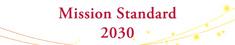 ミッションスタンダード 2030