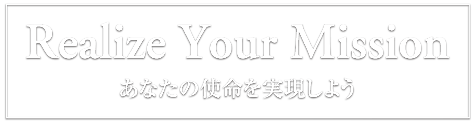 Realize Your Mission あなたの使命を実現しよう