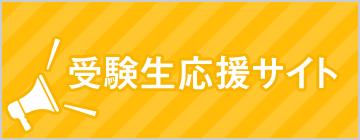 受験生応援サイト