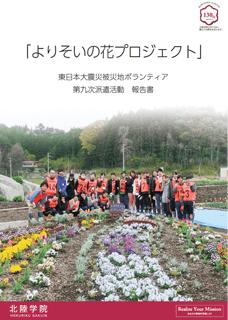 よりそいの花プロジェクト 東日本大震災被災地ボランティア 第九次派遣活動 報告書