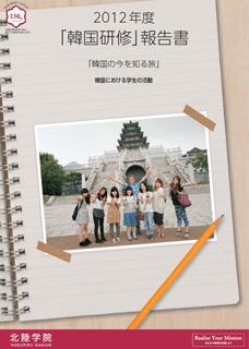 2012年度「韓国研修」報告書
