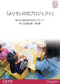 よりそいの花プロジェクト 東日本大震災被災地ボランティア 第八次派遣活動 報告書