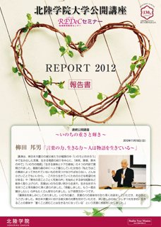 公開講座 REDeCセミナー REPORT 2012 報告書