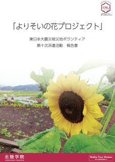 よりそいの花プロジェクト 東日本大震災被災地ボランティア 第十次派遣活動 報告書