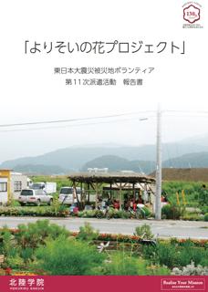 よりそいの花プロジェクト 東日本大震災被災地ボランティア 第11次派遣活動 報告書