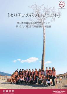 よりそいの花プロジェクト 東日本大震災被災地ボランティア 第12次・第13次派遣活動 報告書