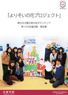 よりそいの花プロジェクト 東日本大震災被災地ボランティア 第14次 報告書