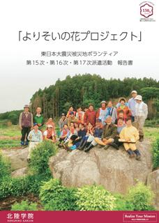 よりそいの花プロジェクト 東日本大震災被災地ボランティア 第15次・第16次・第17次 報告書