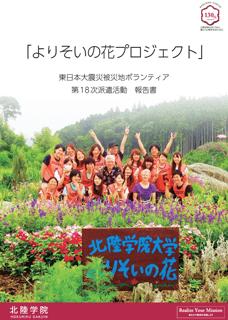 よりそいの花プロジェクト 東日本大震災被災地ボランティア 第18次 報告書