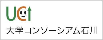 大学コンソーシアム石川