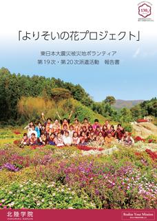 よりそいの花プロジェクト 東日本大震災被災地ボランティア 第19次 ・第20次 報告書