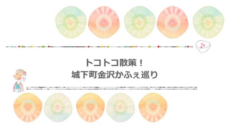 2018年度沢田ゼミ「トコトコ散策!城下町金沢かふぇ巡り」
