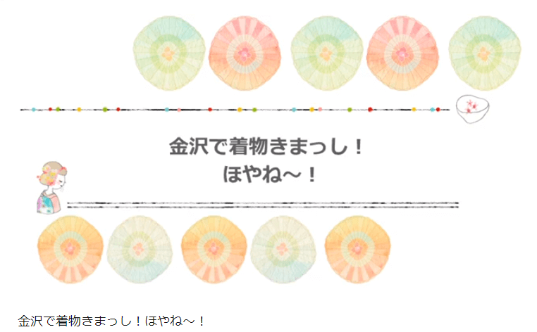 2018年度沢田ゼミ「金沢で着物きまっし!ほやね~!」