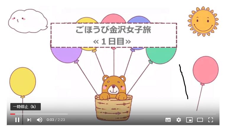 2018年度沢田ゼミ「ごほうび女子旅~アナタの知らない金沢~」(1日目)