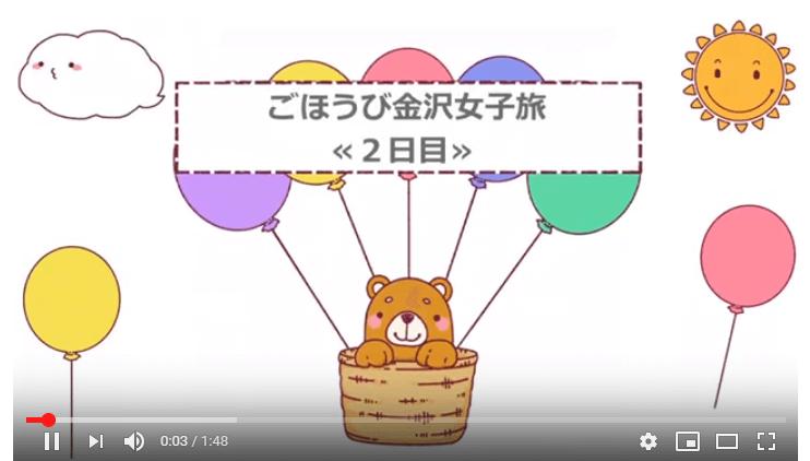 2018年度沢田ゼミ「ごほうび女子旅~アナタの知らない金沢~」(2日目)