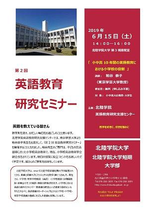 第2回英語教育研究セミナーのお知らせ