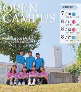 オープンキャンパス模擬授業の変更について(社会学科)