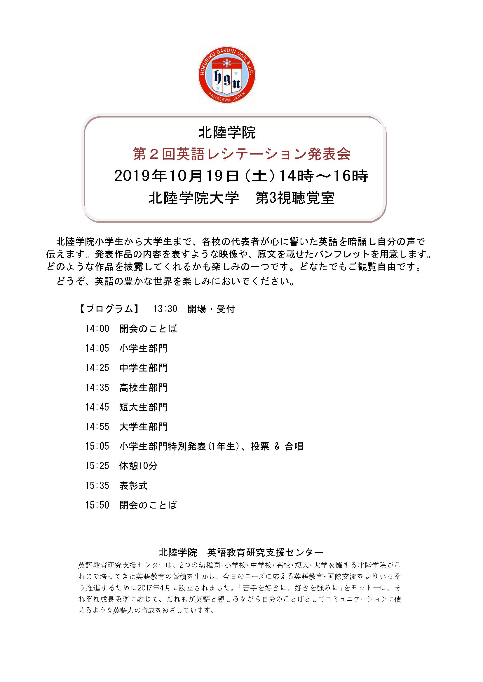 第2回英語レシテーション発表会のお知らせ