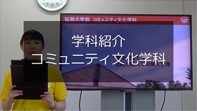 コミュニティ文化学科紹介
