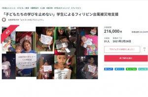 終了報告:クラウドファンディング「子どもたちの学びを止めない」学生によるフィリピン台風被災地支援