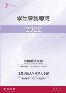 募集要項2022